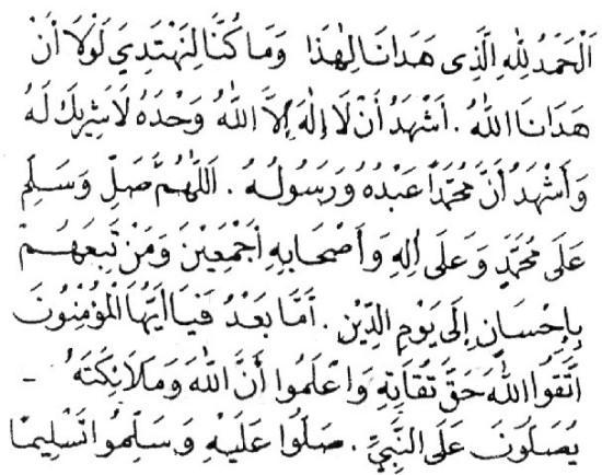 Bacaan awal khutbah II Kumpulan Khutbah Jumat Dan Hari Raya Tekspdfdan ...